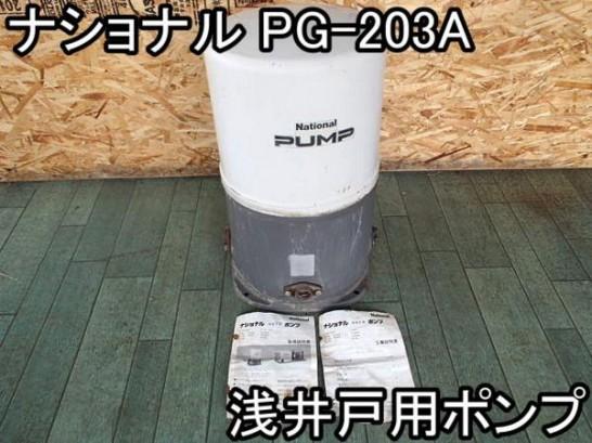 低価格で手に入れた浅井戸ポンプをDIY設置