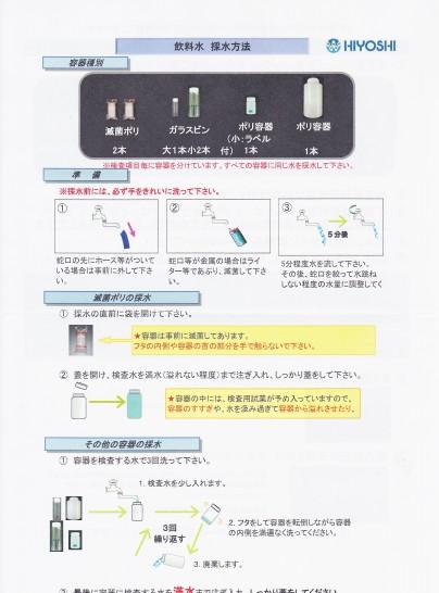 水質検査キットの説明書
