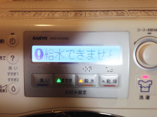 洗濯機の給水エラー