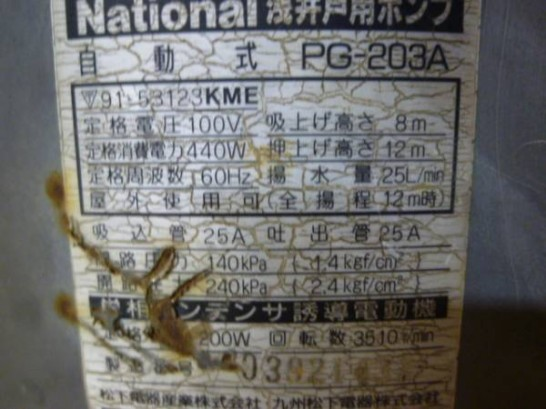 PG-203A(National)の仕様
