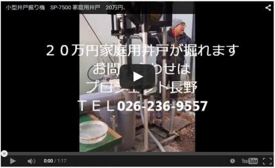 小型井戸掘り機 SP-7500 家庭用井戸 20万円