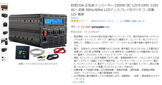 Amazon I インバーター 12V 正弦波 1500W DC 12V