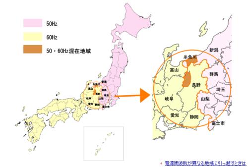 電源周波数地域(50Hz地域/60Hz地域)について - お知らせ:シャープ